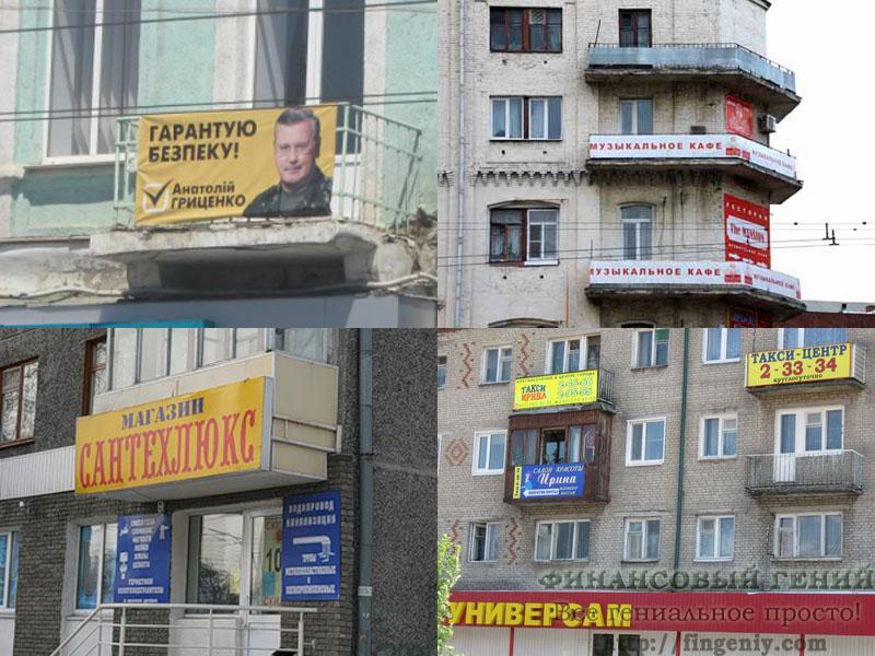 Реклама на балконах