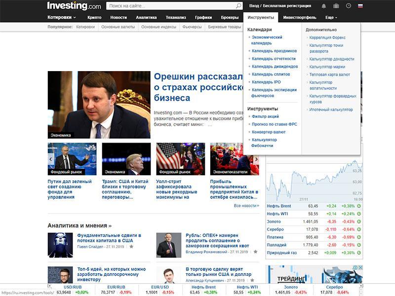 Полезные сайты для инвестора - investing.com