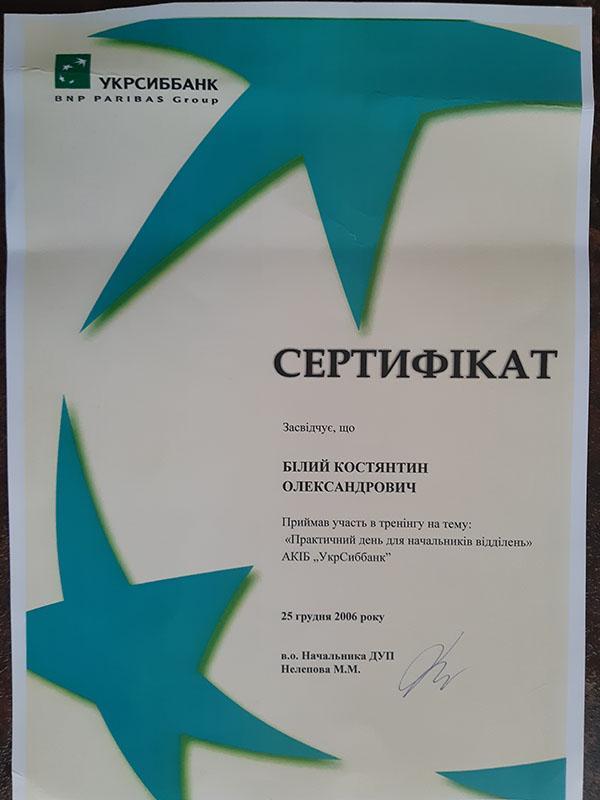 Сертификат о прохождении тренинга Белый К.А.