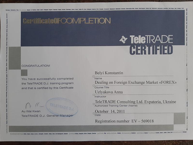 Сертификат Телетрейд Белый К.А.