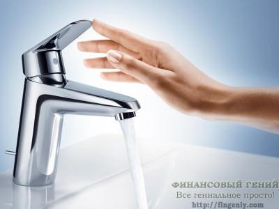 как сэкономить на воде