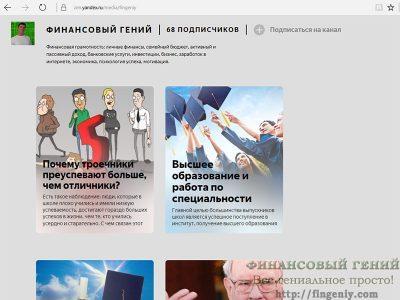 Яндекс.Дзен - Финансовый гений