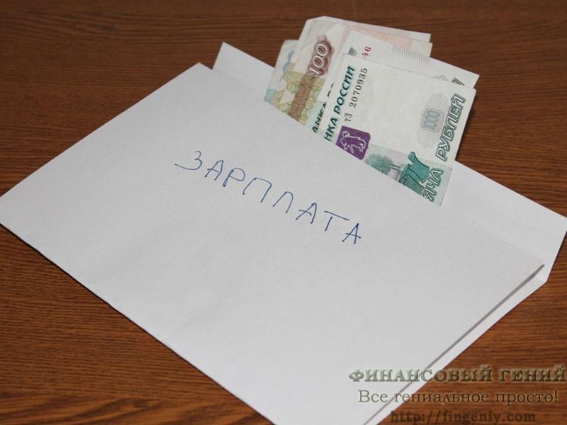 Пожаловаться на невыплату зарплаты анонимно